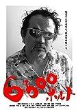 6600ボルト[DVD]