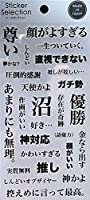 デザインシール [オタクの心情 1] 26種