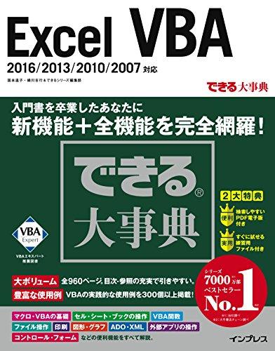 できる大事典 Excel VBA 2016/2013/2010/2007 対応 (できる大事典シリーズ)