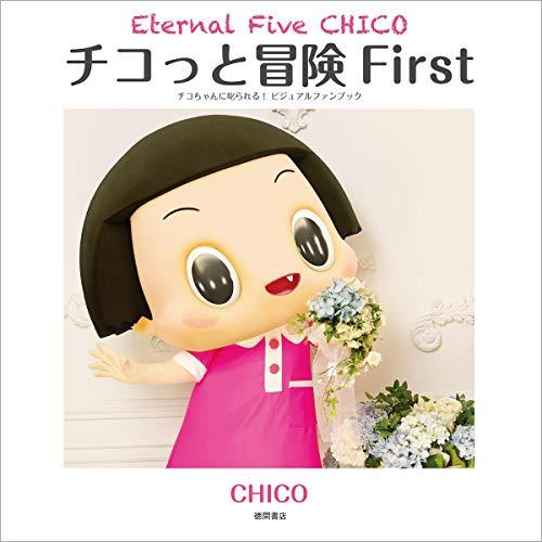 チコっと冒険 First: Eternal Five CHICO チコちゃんに叱られる! ビジュアルファンブック
