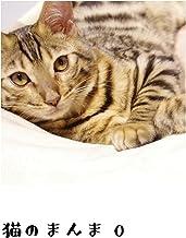 猫のまんま 0: ネコとのコメディネーション