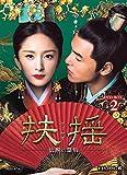 扶揺(フーヤオ)~伝説の皇后~ DVD-BOX2[DVD]