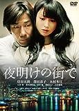 夜明けの街で 特別版[DVD]