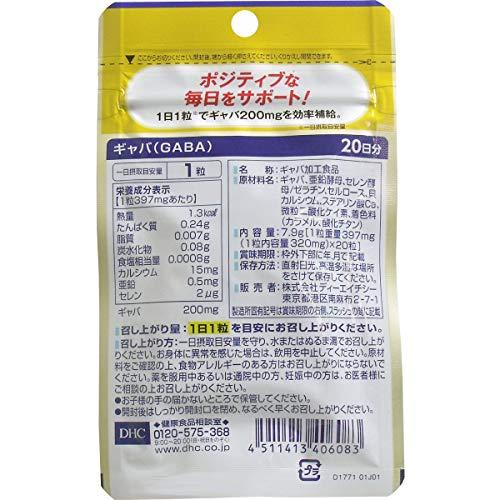 DHC ギャバ GABA 200mg 20日分/20粒×7袋 ストレス対策 カルシウム 亜鉛 サプリメント