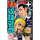ジャンプ+デジタル雑誌版 2020年32号 (ジャンプコミックスDIGITAL)