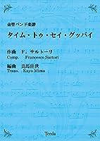 ティーダ出版 金管バンド譜 タイム・トゥ・セイ・グッバイ (サルトーリ/美馬佳世)