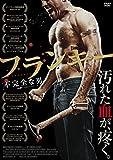 フランキー 不完全な男[DVD]