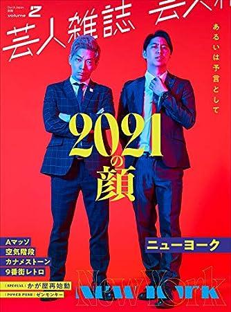 芸人雑誌 volume2(クイック・ジャパン別冊)