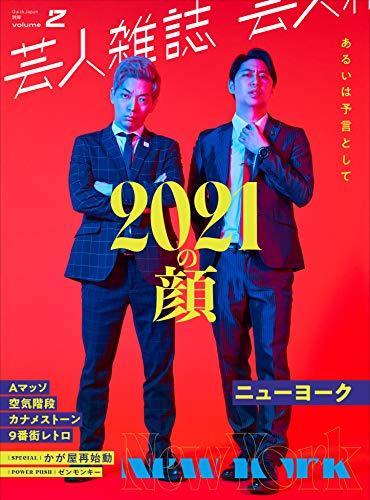 芸人雑誌volume2 クイック・ジャパン別冊