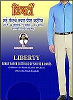 Liberty Shirt Pant Ready Paper Cuttings (Hindi)