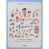 みんなのやさしいハーモニー 新沢としひこ&中川ひろたかソング〈祝・30周年記念 こども合唱版〉