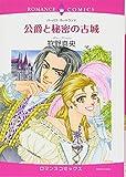 公爵と秘密の古城 (エメラルドコミックス ロマンスコミックス)