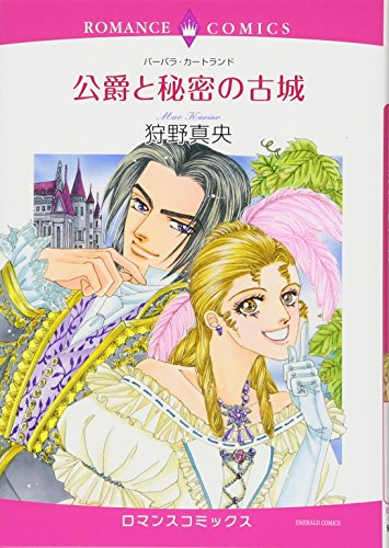 公爵と秘密の古城 (エメラルドコミックス ロマンスコミックス)の詳細を見る