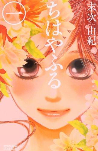 ちはやふる(1)(Be・Loveコミックス)