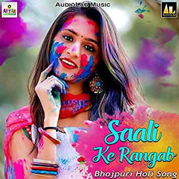 Saali Ke Rangab - Bhojpuri Holi Song