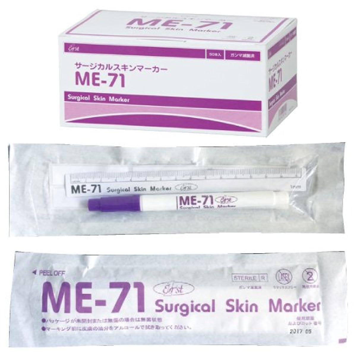 フェデレーションサイクロプスレクリエーションサージカルスキンマーカー ME-71 ●入数:50本