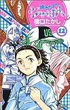 焼きたて!!ジャぱん 12 (少年サンデーコミックス)