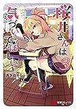 桜井さんは気づいてほしい(3) (電撃コミックスNEXT)
