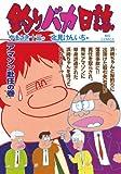 釣りバカ日誌(67) (ビッグコミックス)
