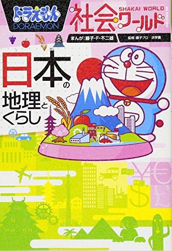 ドラえもん社会ワールド 日本の地理とくらし (ビッグ・コロタン)