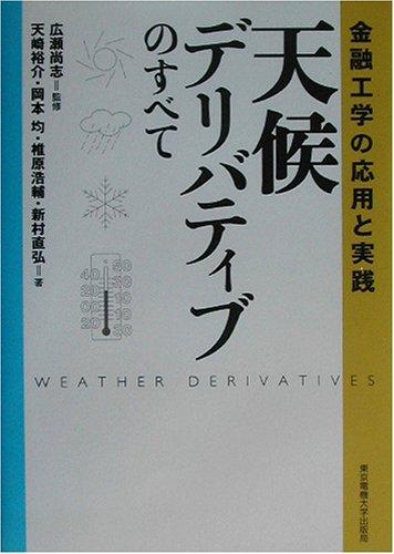 天候デリバティブのすべて―金融工学の応用と実践
