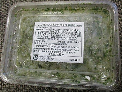 ホタテ と あおさのり 柚子胡椒 和え 500g×18P 業務用 小鉢