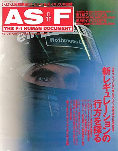 AS+F(アズエフ)1994 Rd07&08 フランスGP&イギリスGP号 [雑誌]