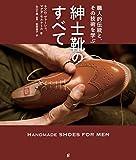 紳士靴のすべて