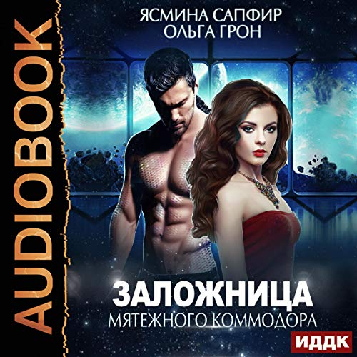 Заложница мятежного коммодора [The Rebellious Commodor's Hostage] cover art