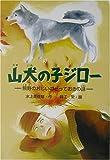 山犬の子ジロー―熊野のおじいのとっておきの話 (学研の新・創作シリーズ)