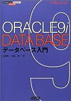 ORACLE9iデータベース入門 (Oracle Books Hard)