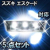 LEDルームランプ スズキ エスクード対応 5点セット