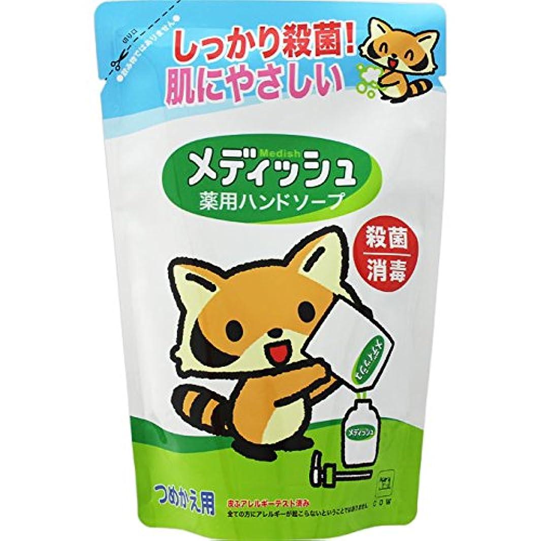 クリープ追加三十牛乳石鹸共進社 メディッシュ薬用ハンドソープ 詰替え 220ml
