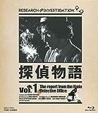 探偵物語 Blu-ray Vol.1[Blu-ray/ブルーレイ]