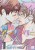欲情アンチラバー 1 (eyesコミックス)