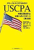 USCPA(米国公認会計士)合格へのパスポート〔第3版〕: グローバルキャリアをめざせ!