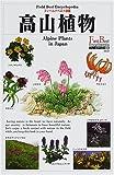 高山植物 (フィールドベスト図鑑)