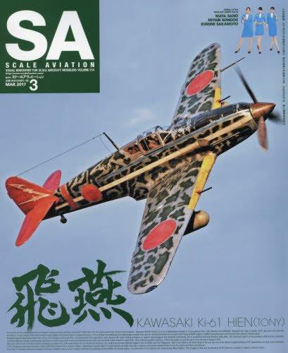 Scale Aviation(スケールアヴィエーション) 2017年 03 月号 [雑誌]