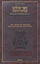 Book of Psalms With an Interlinear Translation: General Use Bible ; Psalms Maroon Binding, White Edging, Schottenstein Edition (Artscroll (Mesorah Series)) (Hebrew Edition)
