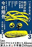 別冊文藝春秋 電子版30号 (2020年3月号) (文春e-book)