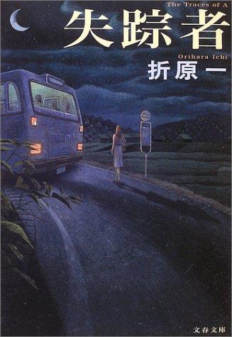 失踪者 (文春文庫)