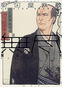 MUJIN 無尽 2巻 表紙画像
