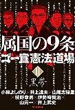 属国の9条 ゴー宣〈憲法〉道場Ⅱ黒帯 (毎日新聞出版)