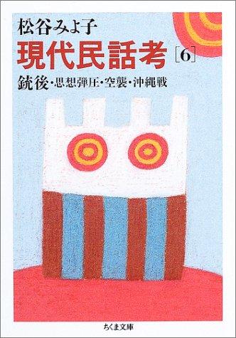 現代民話考〈6〉銃後・思想弾圧・空襲・沖縄戦 (ちくま文庫)