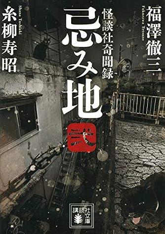 忌み地 弐 怪談社奇聞録 (講談社文庫)