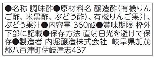 内堀醸造『フルーツビネガー黒酢と果実の酢360ml』
