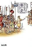 カルタゴ興亡史−ある国家の一生 (中公文庫BIBLIO)