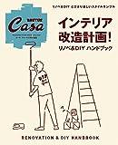 Casa BRUTUS インテリア改造計画!