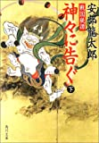 戦国秘譚 神々に告ぐ(下) (角川文庫)