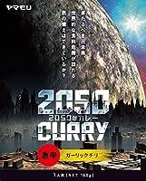 ヤマモリ 2050年カレー ガーリックチリ 160g ×5個